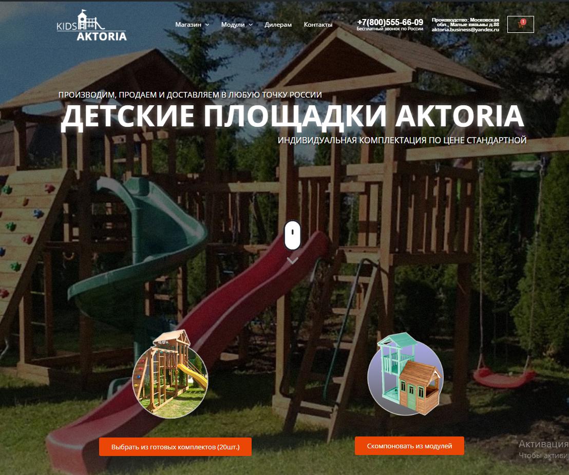 Главная — Деревянные детские площадки - Google Chrome