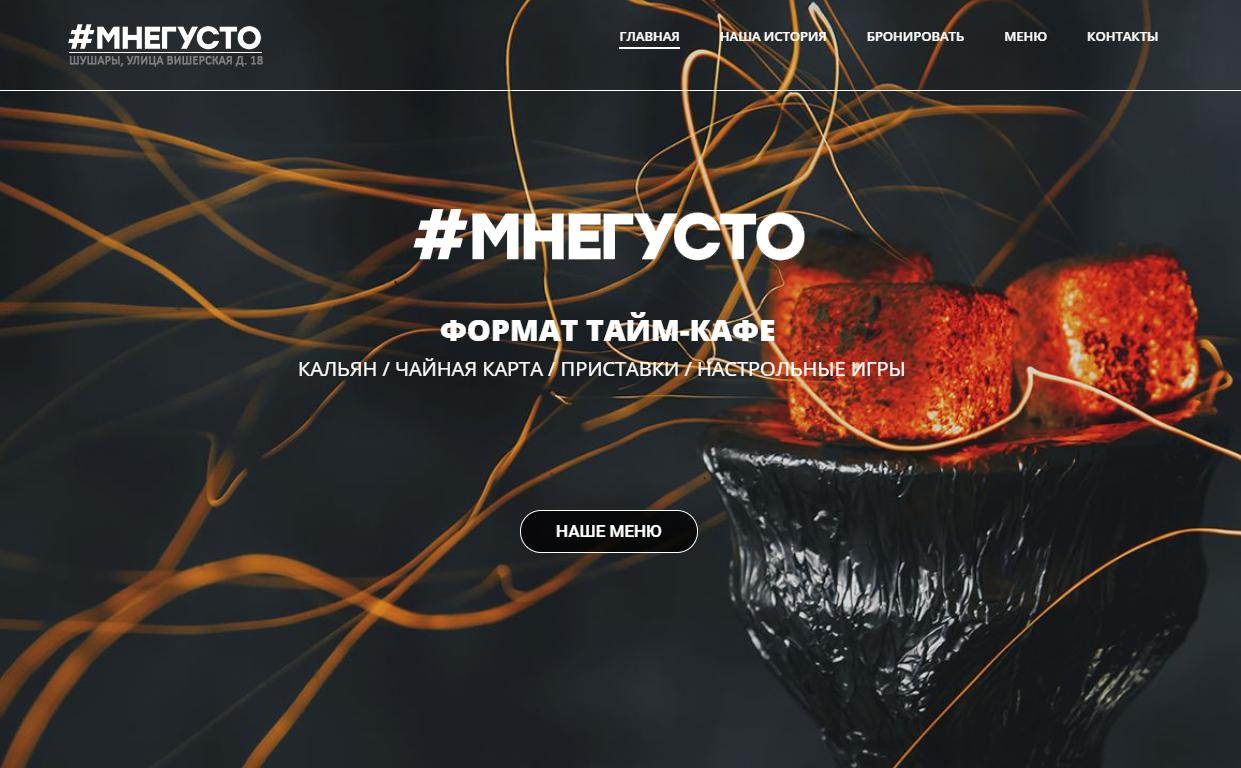 mnegusto.ru — Тайм-кафе - Google Chrome